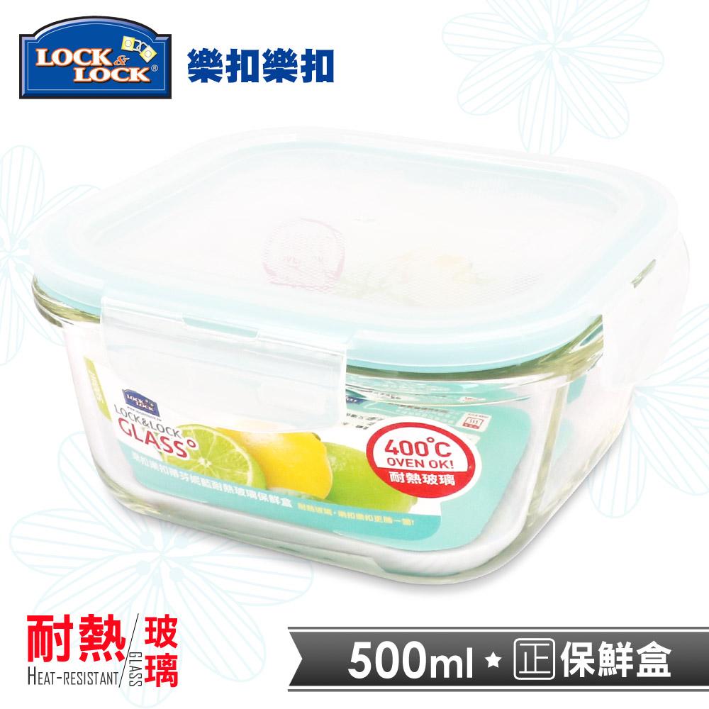 樂扣樂扣蒂芬妮藍耐熱玻璃保鮮盒-正方形500ML(8H)