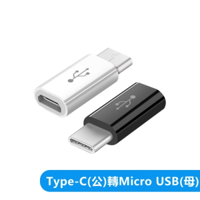 Type-C (公) 轉mirco USB (母) 轉接器 轉接頭 轉換頭-短版
