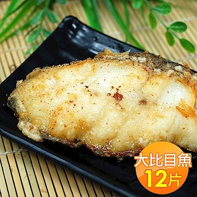 築地一番鮮-嚴選大片無肚洞格陵蘭扁鱈魚12片(約200g/片)免運組