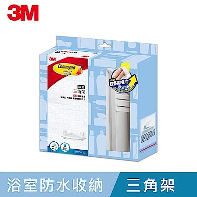 3M 無痕浴室防水收納系列-三角架