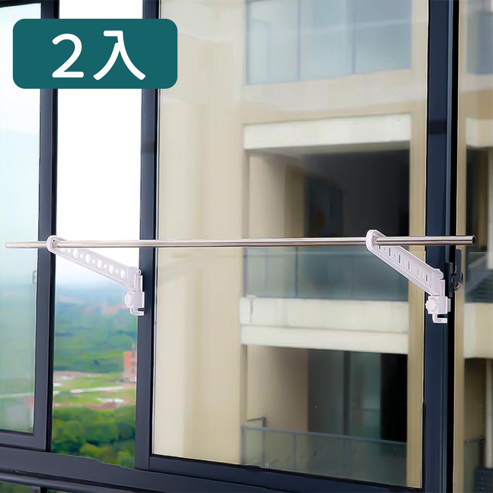 【家適帝】新型堅固萬用折疊窗框曬衣架 (2入附一根不鏽鋼曬衣桿)- 2組