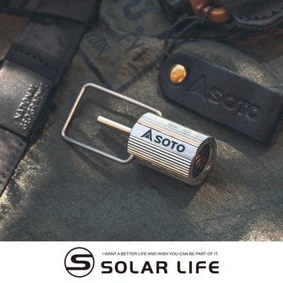 SOTO 高山罐轉接頭/SOD-450.丙烷填充適配器 填充轉接器 扁氣罐轉換頭 瓦斯充氣接頭  打火機點火器戶外露營