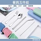 【佳工坊】不鏽鋼餐具筷子/湯匙/叉子/吸管5件組(隨機出色)