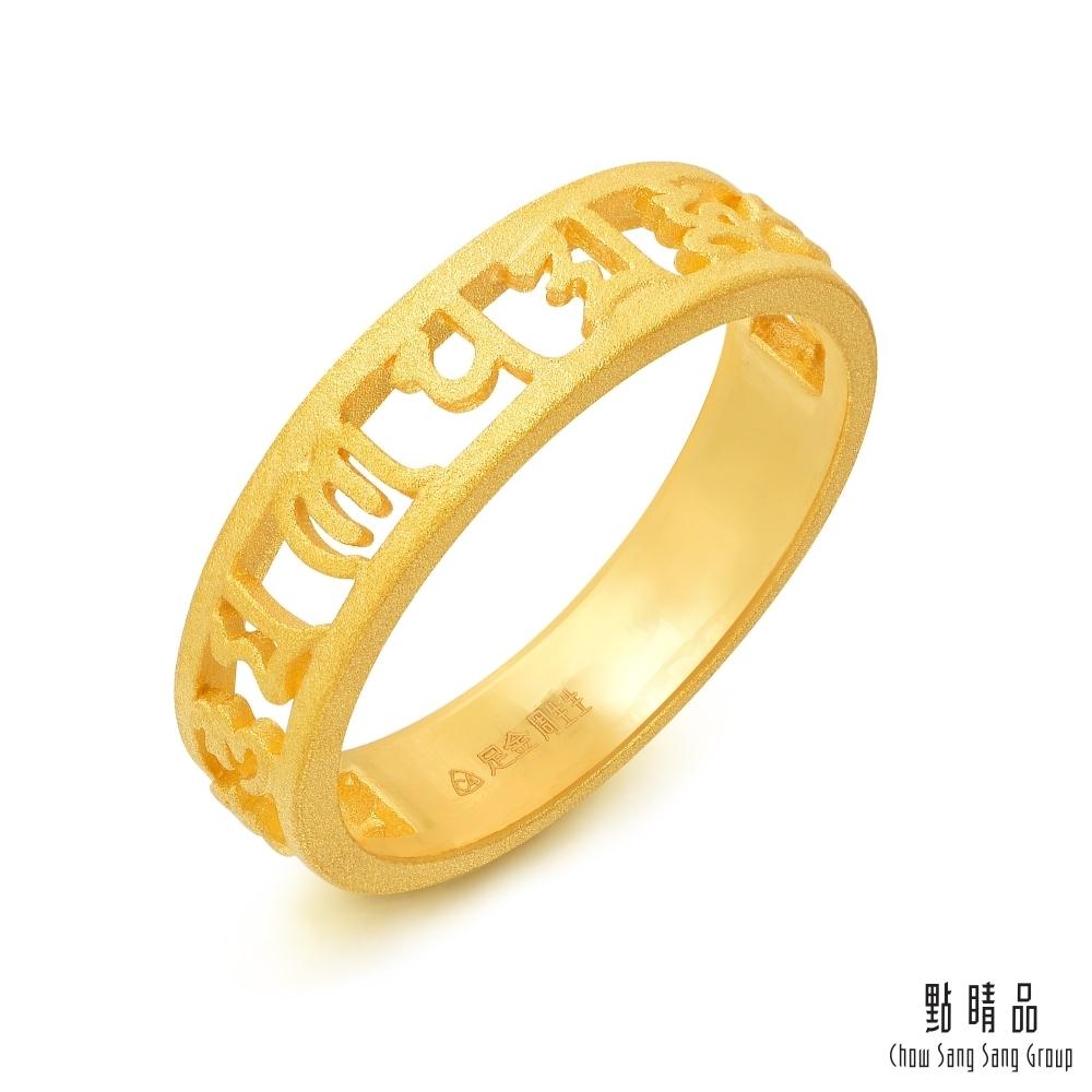 【點睛品】足金9999 六字大明咒黃金戒指 _計價黃金(港圍15)