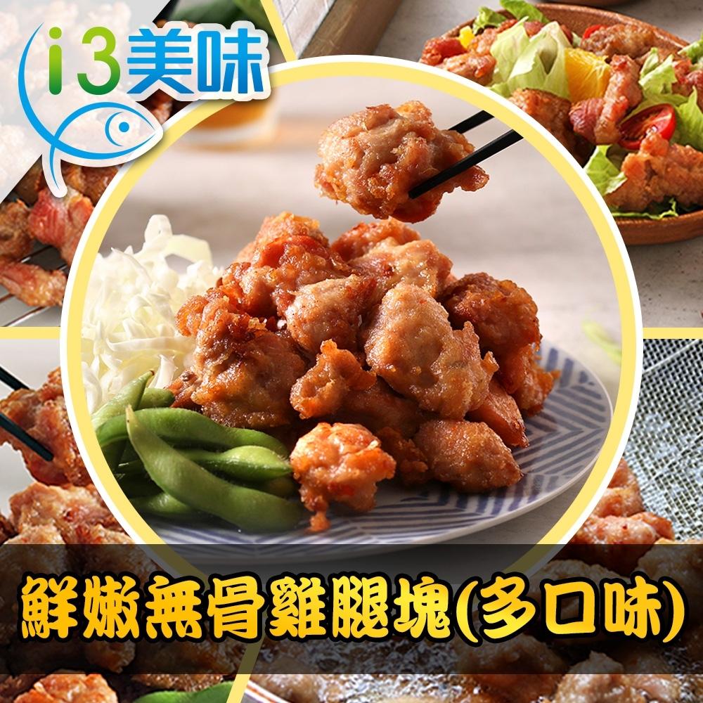 【愛上美味】鮮嫩無骨雞腿塊 多口味 任選8包組(300g±10%/包)