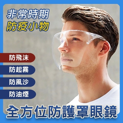 【KD】(現貨)防疫小物!全方位防護面罩眼鏡-單入(防飛沫/防起霧/KD-PC888)