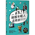 韓國年輕人這樣說:超實用生活會話&經典鄉民流行語