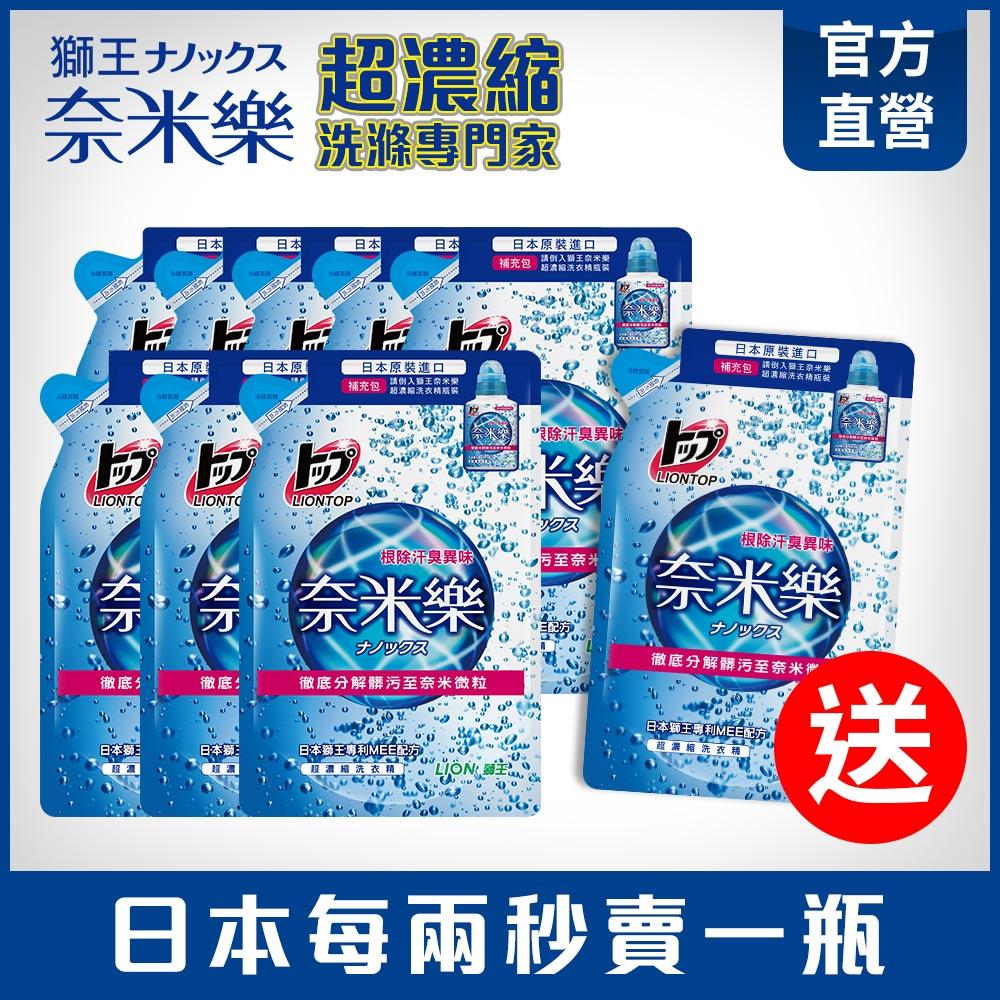 (即期品)日本獅王LION 奈米樂超濃縮洗衣精補充包 8+1件組 (效期至2020/7/6)