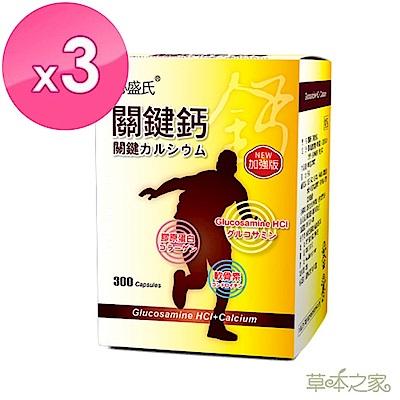 【草本之家】關鍵鈣葡萄糖胺複方膠囊(300粒X3入)