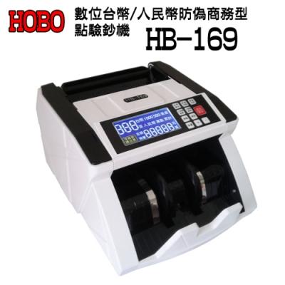 HOBO 液晶數位防偽點鈔機 / 驗鈔 HB-169(為HB-268的升級板)