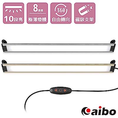 [時時樂] aibo 360度旋轉磁吸支架 USB極薄可調光LED燈(白光)