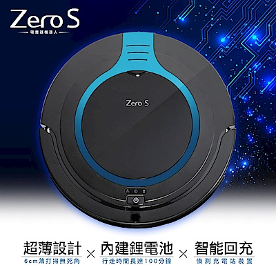 Zero-S 智慧偵測超薄型掃地機器人