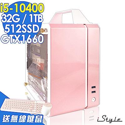 iStyle Pink 粉紅無線電腦 i5-10400/32G/512SSD+1TB/GTX1660 6G/W10/三年保固