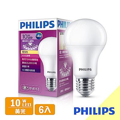 飛利浦 PHILIPS 第7代 舒視光 10W LED燈泡-黃光6入組(紫包)