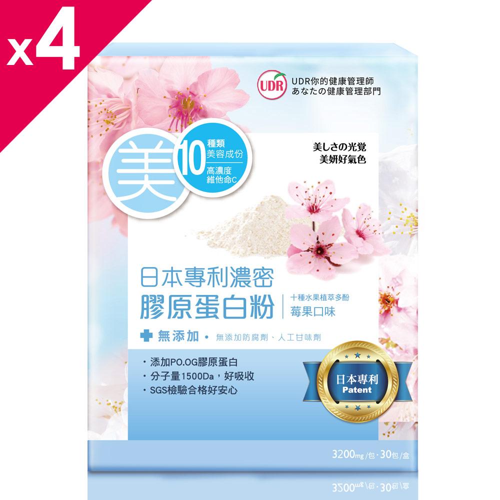 [時時樂限定]UDR日本專利 濃密膠原蛋白粉x4盒 +送1盒、蔓越梅代謝粉+代謝粉隨身包