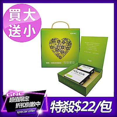 GNC優鎂鈣禮盒 溶在口中 優鎂鈣 90包 (頂級檸檬酸鈣+鎂)