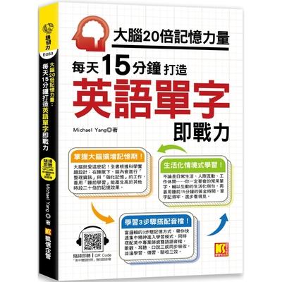 大腦20倍記憶力量:每天15分鐘打造英語單字即戰力(隨掃即聽QR Code「中英雙語對照」強效學習語音檔)