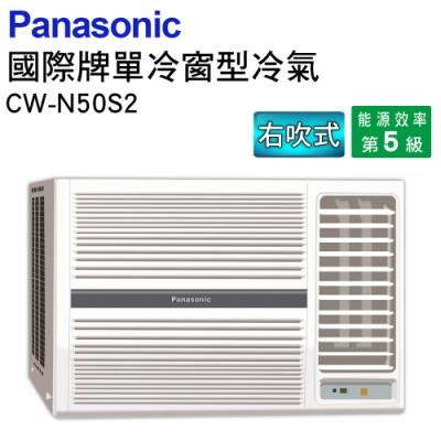 國際牌 7-9坪 5級定頻右吹窗型冷氣 CW-N50S2