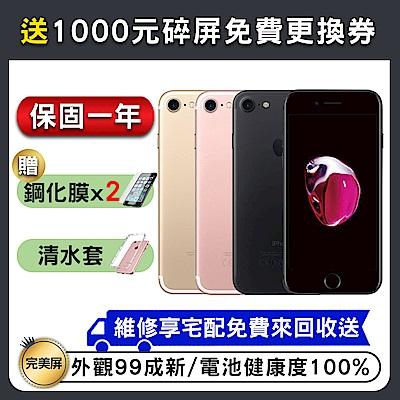 【福利品】Apple iPhone 7 128G 4.7吋 智慧型手機