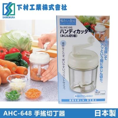 下村工業 手搖切丁器-高版(日本製)