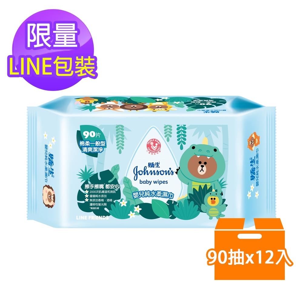 嬌生嬰兒 限量LINE包裝-純水柔濕巾(一般型)90片x12入/箱