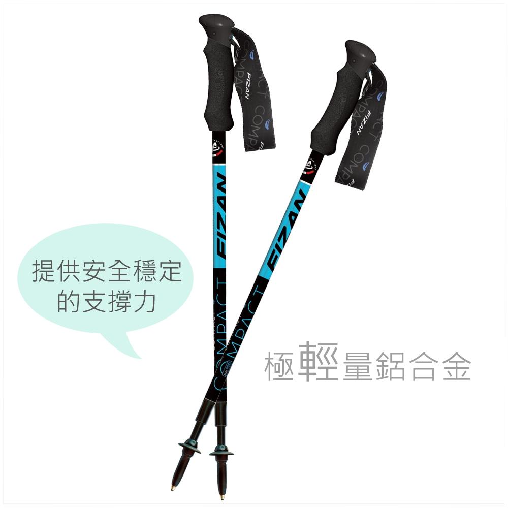 【義大利 FIZAN】超輕三節式健行登山杖2入特惠組 藍/黑 FZS19.7103.BLA