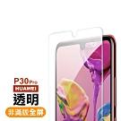 華為P30 Pro 非滿版 9H鋼化玻璃膜 手機 螢幕保護貼