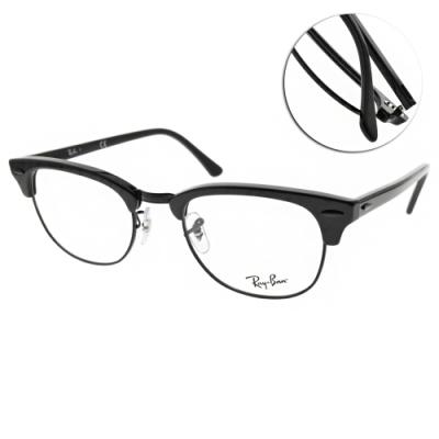 RAY BAN光學眼鏡 CLUBMASTER MARBLE OPTICS 眉框款 /珍珠波紋黑 # RB5154 8049-51mm