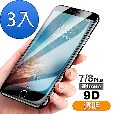 iPhone 7/8 plus 9D 透明 9H 滿版玻璃膜 保護貼-超值<b>3</b>入組