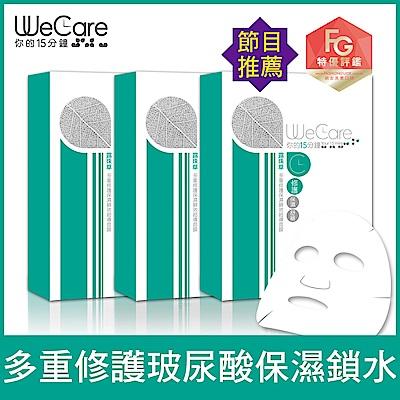 【即期品】WeCare你的15分鐘 露珠草多重修護瞬效超導面膜3盒/15片★原價2940