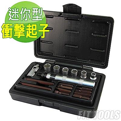 良匠工具 迷你型衝擊起子/沖擊起子 附長短起子頭組 台灣製造高品質