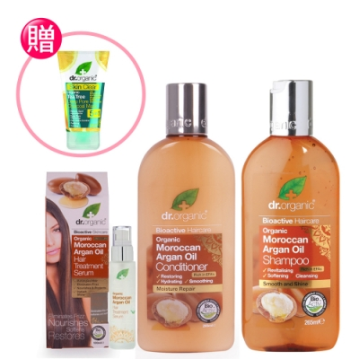 (即期品)Dr. Organic 摩洛哥護髮修護(洗髮精+潤髮乳+精華)贈茶樹清新潔淨面膜100ml