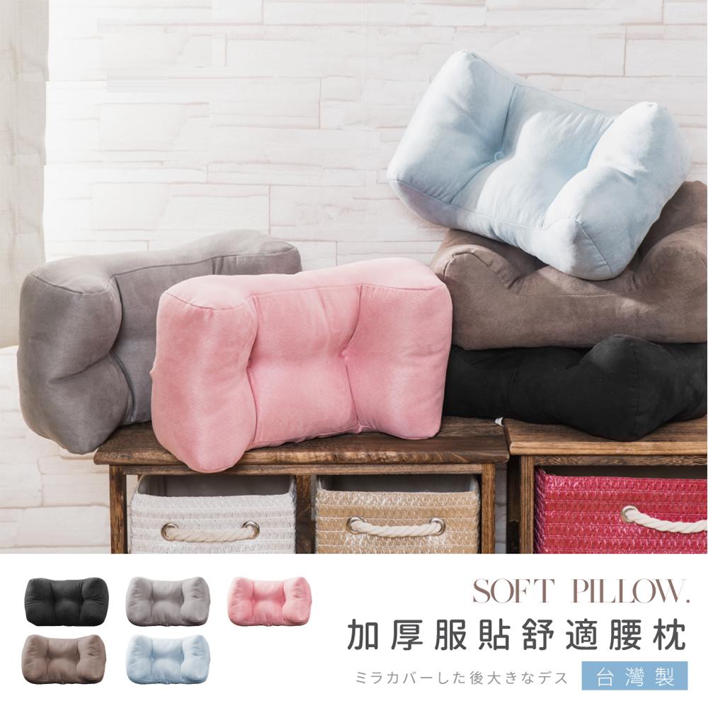 【日居良品】MIT時尚激厚麂皮加寛舒壓靠腰枕/小腰枕/電腦椅專用腰枕靠墊