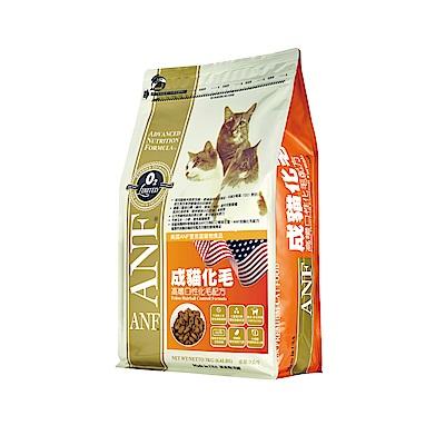【ANF 愛恩富】成貓化毛配方 3kg(完美比例的三重蛋白質)