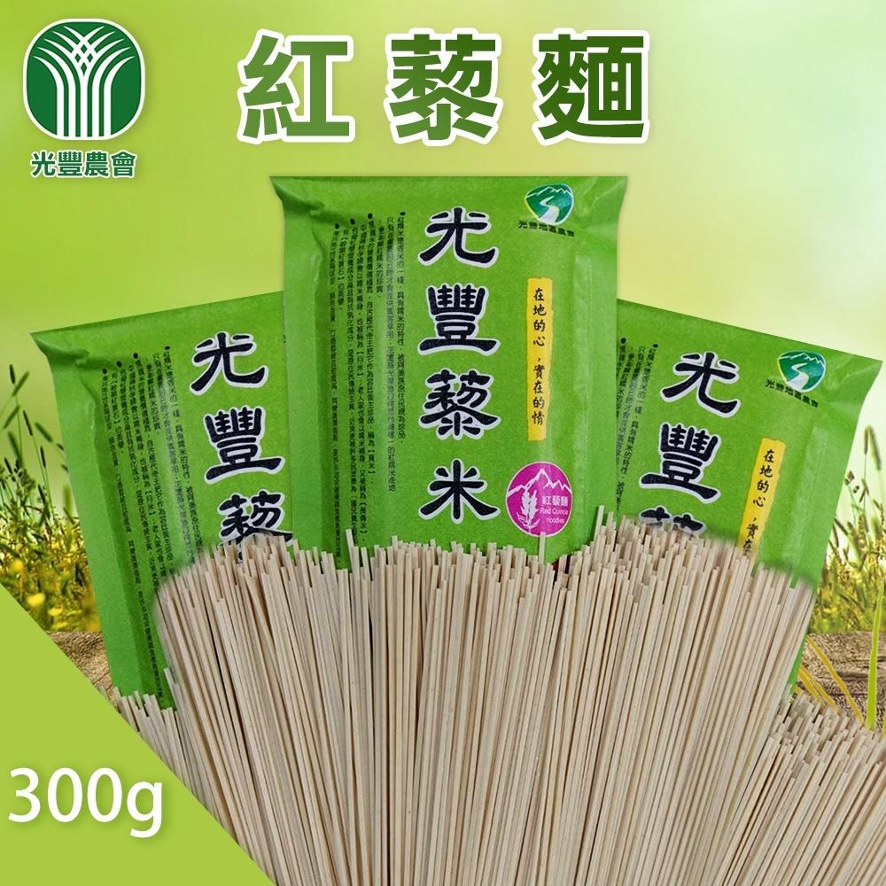 【光豐農會】花蓮紅藜麵 (300g / 包  x4包)