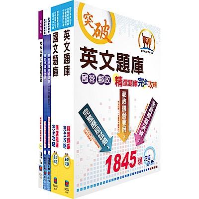 中鋼師級(財務會計)模擬試題套書(贈題庫網帳號、雲端課程)