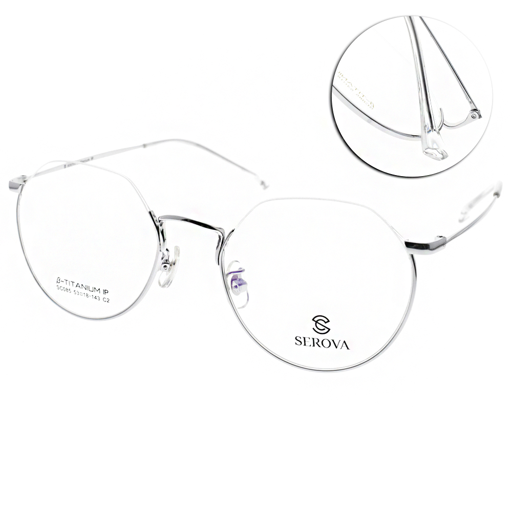 SEROVA 眼鏡 人氣潮流款/銀 #SC085 C2