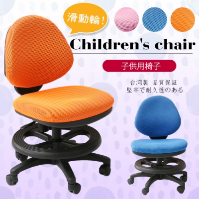 【A1】漢妮多彩活動式兒童成長電腦椅-箱裝出貨(3色可選1入)