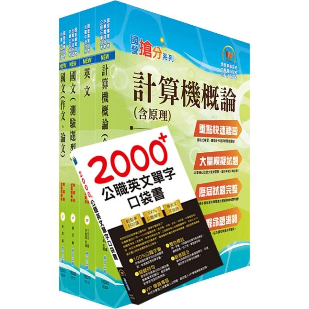 中央印製廠評價職位(資訊處理技術員)套書(贈英文單字書、題庫網帳號、雲端課程)