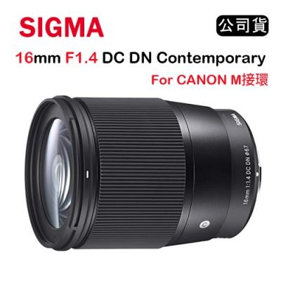 SIGMA 16mm F1.4 DC DN FOR EF-M接環 (公司貨)