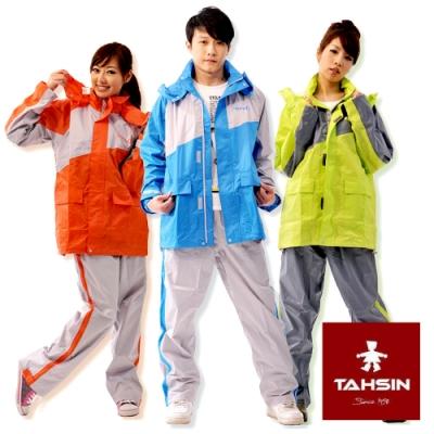 【達新牌】飛馳型 二件式時尚雨風衣(3色可選)