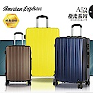 American Explorer 行李箱 20吋輕量 霧面登機箱 A52極光系列