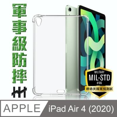 【HH】軍事防摔平板殼系列 Apple iPad Air 4 (2020)(10.9吋)