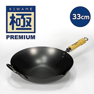 極PREMIUM 不易生鏽北京鍋 33cm(日本製造無塗層)