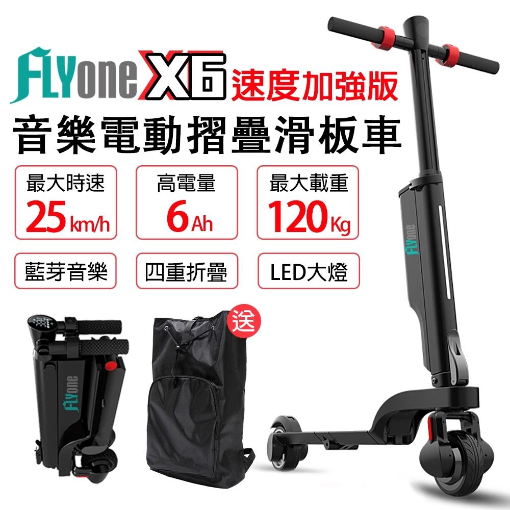 FLYone X6 速度加強版 6AH高電量 音樂精靈 雙避震迷你折疊式LED大燈電動滑板車-自