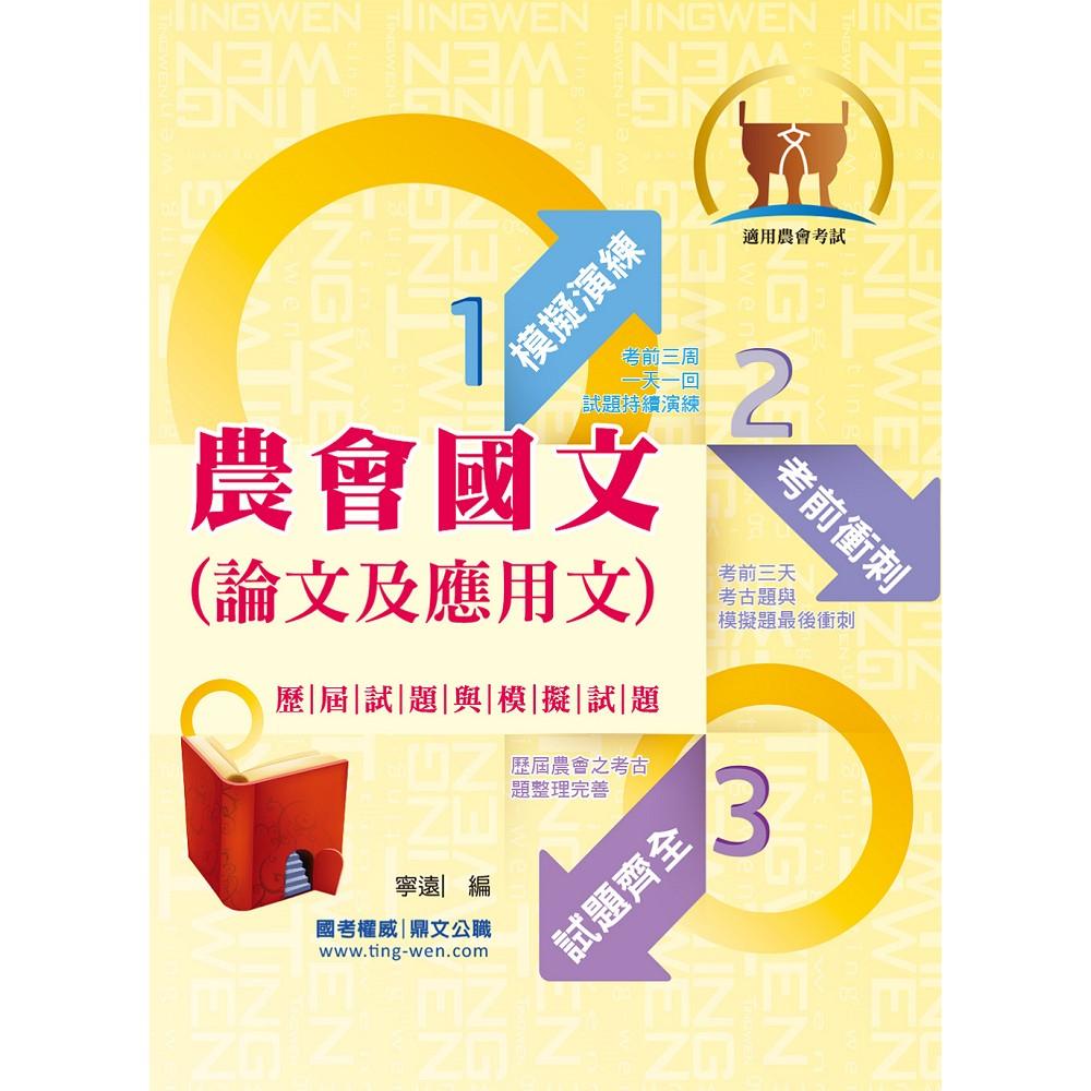 農會招考【農會國文(論文及應用文)歷屆試題與模擬試題】(6版)