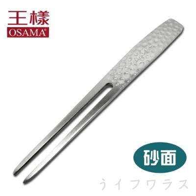 OSAMA 王樣 日本水果叉-砂面-12入
