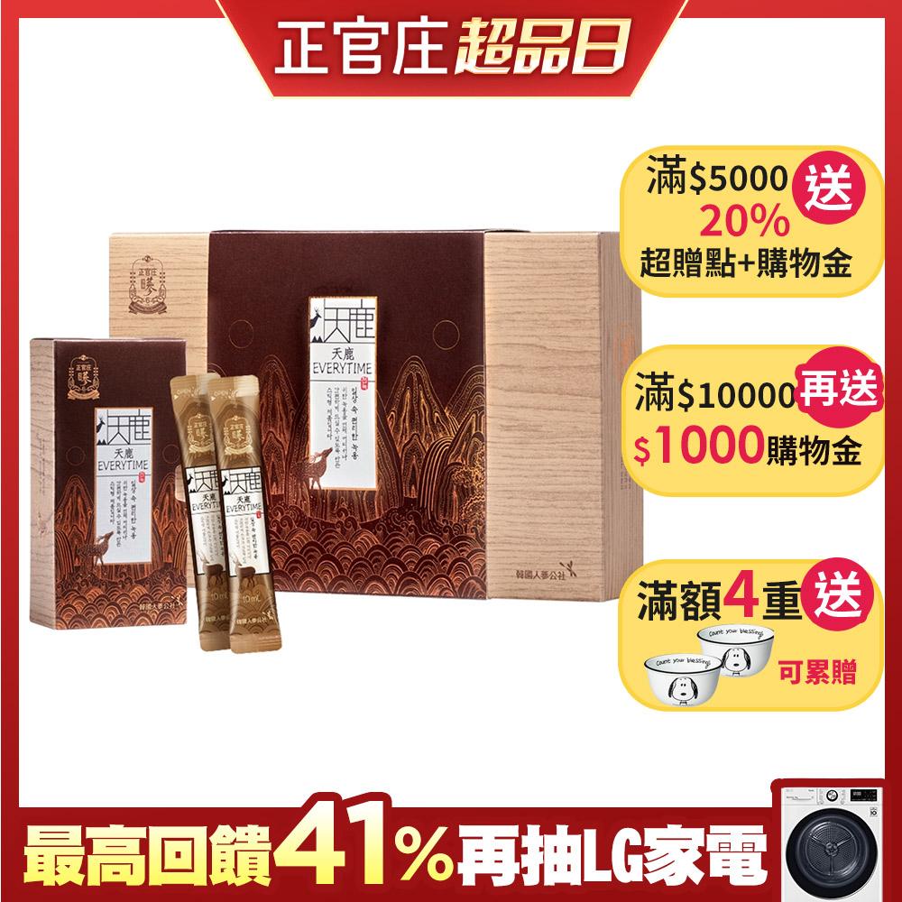 滿5千登記送10%購物金【正官庄】天鹿EVERYTIME 30入(雙國家品質保証、人蔘鹿茸精華液