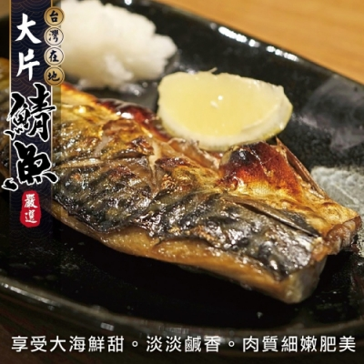 【海陸管家】嚴選宜蘭XL薄鹽鯖魚18片(每片150g)
