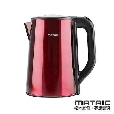 松木家電MATRIC-2.5L大容量不鏽鋼快煮壺MU-KT2501